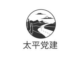 太平党建logo标志设计