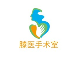 滕医手术室门店logo标志设计