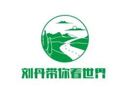 刘丹带你看世界logo标志设计