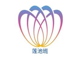 莲池班公司logo设计