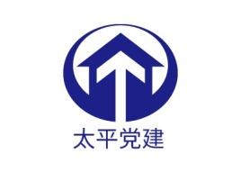 太平党建企业标志设计