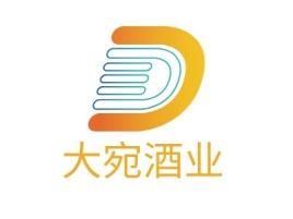 大宛酒业公司logo设计