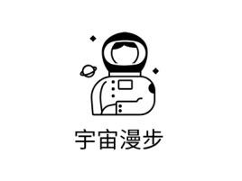 宇宙漫步logo标志设计