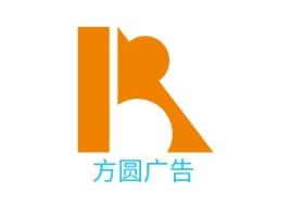 方圆广告logo标志设计