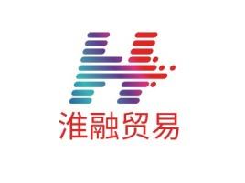 淮融贸易公司logo设计