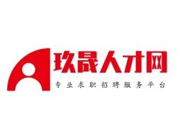 玖晟人才网公司logo设计