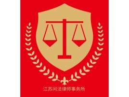 江苏问法律师事务所公司logo设计