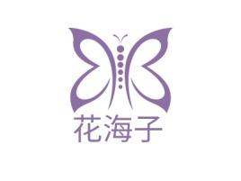 花海子门店logo设计