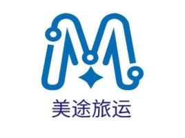 美途旅运公司logo设计