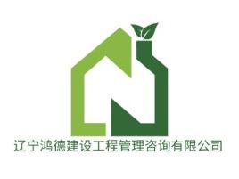辽宁鸿德建设工程管理咨询有限公司企业标志设计