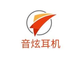 音炫耳机公司logo设计