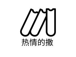 热情的撒logo标志设计