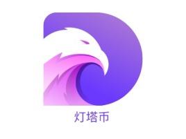 灯塔币公司logo设计