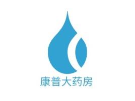 康普大药房门店logo设计