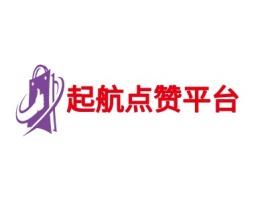 起航点赞平台公司logo设计