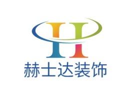 赫士达装饰企业标志设计