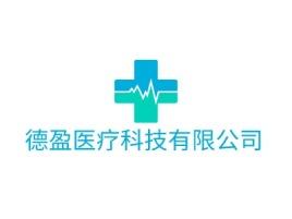 德盈医疗科技有限公司门店logo标志设计