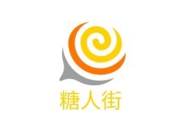 糖人街logo标志设计