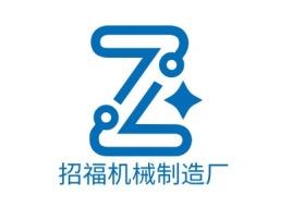 招福机械制造厂企业标志设计