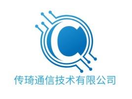 传琦通信技术有限公司公司logo设计