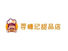 寻糖记甜品店店铺logo头像设计