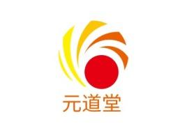 元道堂企业标志设计