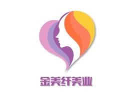 金美纤美业门店logo设计