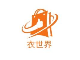 衣世界店铺标志设计
