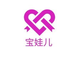 宝娃儿门店logo设计