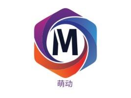 萌动logo标志设计