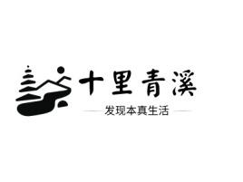 十里青溪logo标志设计