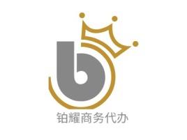 铂耀商务代办公司logo设计