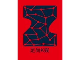 足尚K娱logo标志设计