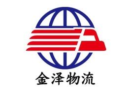 金泽物流公司logo设计