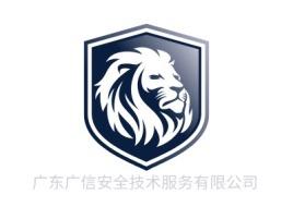 广东广信安全技术服务有限公司企业标志设计