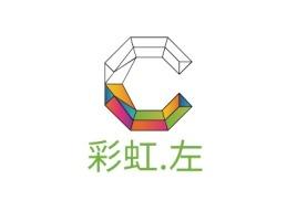 彩虹.左logo标志设计