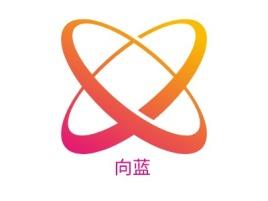 向蓝公司logo设计