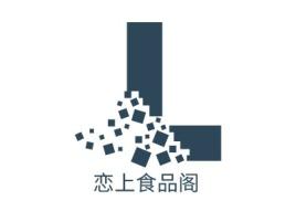 恋上食品阁店铺logo头像设计