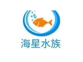 海星水族门店logo设计