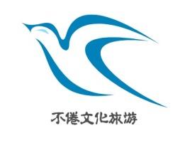不倦文化旅游logo标志设计