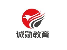 诚勋教育logo标志设计