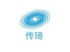 传琦公司logo设计