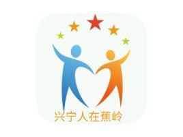 兴宁人在蕉岭logo标志设计