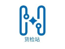 货检站企业标志设计
