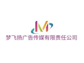 梦飞扬广告传媒有限责任公司公司logo设计