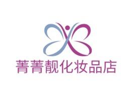 菁菁靓化妆品店门店logo设计