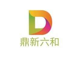 鼎新六和公司logo设计