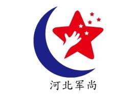 河北军尚logo标志设计