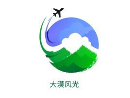 大漠风光logo标志设计