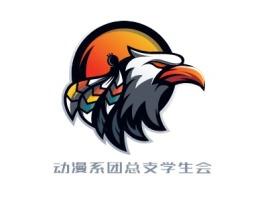 动漫系团总支学生会logo标志设计